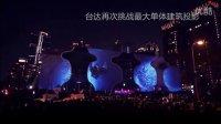 台中歌剧院融接投影案例介绍