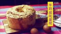 《谁的早餐》 第十五期 牛奶戚风蛋糕
