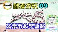 [酷爱]酷爱游玩09父亲节亲子绘画活动&金港幼儿园大六班创意毕业照拍摄