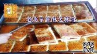 老北京香酥芝麻饼/香掉牙千层饼/香掉牙千层饼做法/芝麻饼