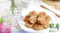 香煎豆芽肉松酿豆腐卜 439