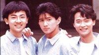 青春记忆 小虎队 10