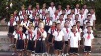 视频: 镇沅直属小学学生合唱参赛作品《我的妈妈叫中华》