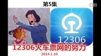 【陈智龍】搞笑妈妈再打我一次之12306火车票网的努力  第5集