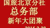 视频: 国旅北京分社总务部http://v.youku.com/v_show/id_XMTI3MDc0Nzc1Mg==.html春节大团聚2015-2-28
