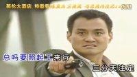 香港影星演员:王俊棠演唱 《爱拼才会赢》