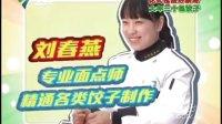 饺子的制作方法---萌货国际烘焙健康甜点培训课堂