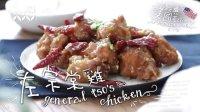 左宗棠鸡 491