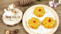 微体兔 2015 糯糯南瓜饼 43