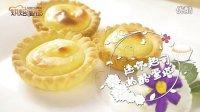 【迷你起司奶酪蛋塔】 可爱萌萌小蛋挞