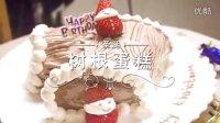【圣诞树根蛋糕】圣诞节传统美味