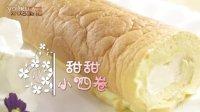 【小四卷】风靡美食群的美味蛋糕卷