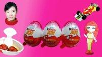 #077 - 3只健达奇趣蛋 出奇蛋 女版 玩具妈妈 玩具汽车 原创娱乐 巧克力Kinder Joy For Girls
