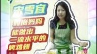 烤鸡翅的制作—萌货国际烘焙健康甜点培训课堂