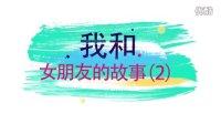 搞笑动画《我和女朋友的故事》(第2集)手绘视频+2.5D动漫制作的搞笑视频作品 韦庆东原创影视