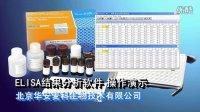 华安麦科 ELISA试剂盒 数据分析软件操作视频