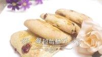 【蔓越莓酥饼】酥松香甜的美味小饼
