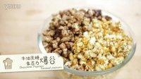 【大吃货爱美食】Cook Guide 电影必备焦糖巧克力爆米花 150708