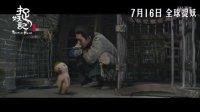 《捉妖记》正片片段2:和胡巴一起躲猫猫