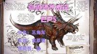 【星制造】《方舟:生存进化》 驯兽师养成记EP5 三角龙