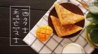 菓酱果酱 2015 香芒芝士西多士 21