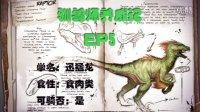 【星制造】《方舟:生存进化》 驯兽师养成记EP6 迅猛龙