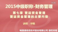 2015中级职称-财务管理 第七章 营运资金管理 营运资金管理的主要内容