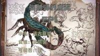 【星制造】《方舟:生存进化》 驯兽师养成记EP7 远古巨蝎