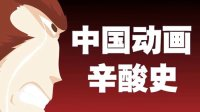 中国动画辛酸史 150716
