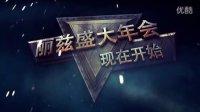 2015年 AE震撼大气企业开场片头企业公司年会晚会开场视频AE模板素材 深圳视频订做