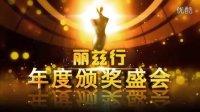 2015羊年 年会颁奖 片头 AE颁奖晚会颁奖 AE颁奖背景 颁奖典礼 颁奖典礼视频 颁奖现场视频