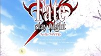 Fate Stay Night HF BE38 士郎vs黑Saber 鹤翼三连 高清