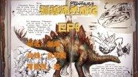 【星制造】《方舟:生存进化》 驯兽师养成记EP9 剑龙
