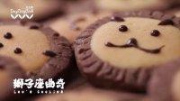日日煮 2015 狮子座曲奇 554