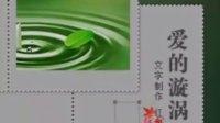20150719红枫PS图文爱的漩涡