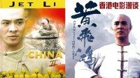 香港电影漫谈 第二季 漫谈徐克版《黄飞鸿》系列电影 03