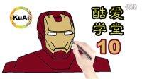 [酷爱]酷爱学堂10之钢铁侠,漫威复仇者联盟超级英雄简笔画,人气偶像