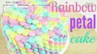 奶油霜彩虹片蛋糕 韩式裱花蛋糕