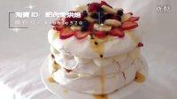 草莓水果蛋糕  奶油蛋糕