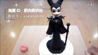 【微博@肥肉ai烘焙】女巫翻糖人偶  翻糖玩偶  翻糖蛋糕教程