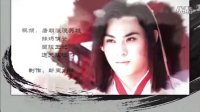 【陈奕古装MV】雪凛(哥舒明朗/黄雀/高长恭/蒋昊辰)