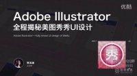 [Ai]Illustrator CS6 AI基础教程 Illustrator教程 第1集 UI图标设计