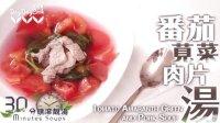 日日煮 2015 番茄苋菜肉片汤 580
