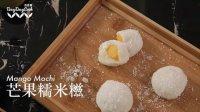 日日煮 2015 芒果糯米糍 587