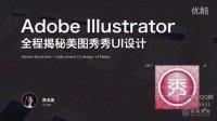 [Ai]Illustrator教程 AI视频教程 Illustrator基础教程 第2课 UI图标深入优化