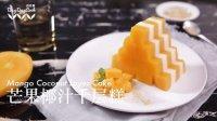 【日日煮】烹饪短片 - 芒果椰汁千层糕