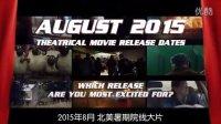 【口袋电影】八月北美院线大片一览期待哪部