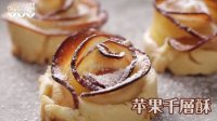 日日煮 2015 苹果千层酥 591