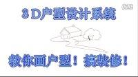 3D户型设计系统2D户型图教程
