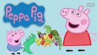 粉红猪小妹-吃蔬菜 玩具妈妈 #18Yi